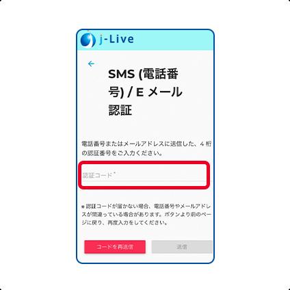 メールまたはSMS(ショートメッセージ)で届いた認証コードを入力します