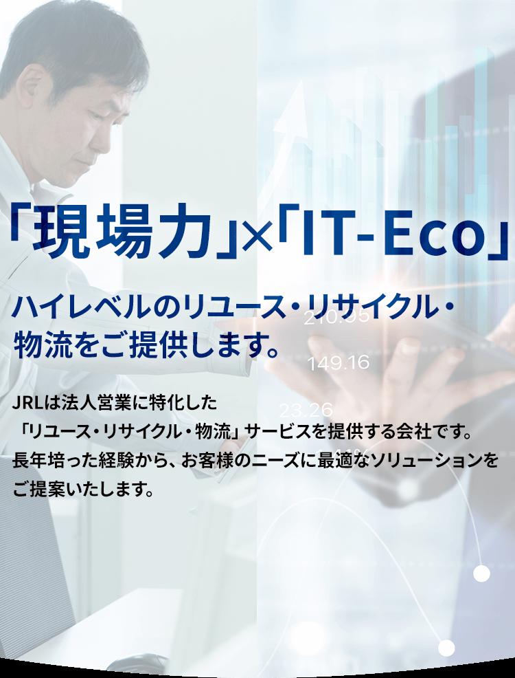 「現場力」×「IT-Eco」
